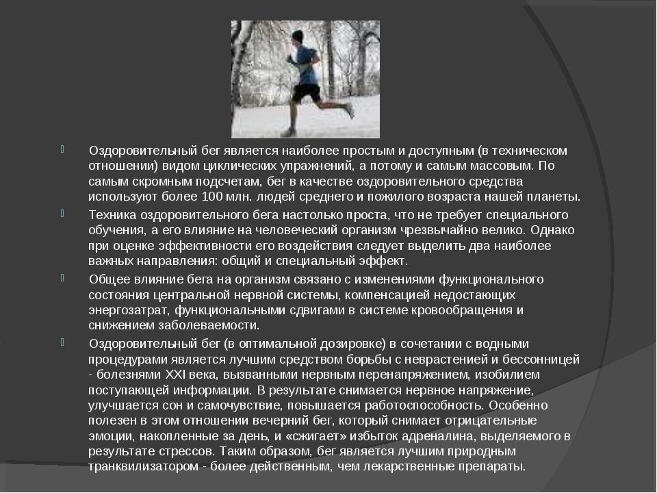Оздоровительный бег является наиболее простым и доступным (в техническом отно...