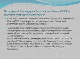 Пять указов Президиума Верховного Совета СССР о вручении наград городам-героя