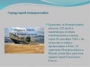 Город-герой Новороссийск Сражение за Новороссийск длилось 225 дней и закончи