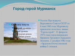 Город-герой Мурманск Указом Президиума Верховного Совета СССР от 6 мая 1985
