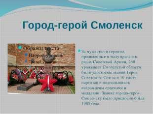 Город-герой Смоленск За мужество и героизм, проявленные в тылу врага и в ряд