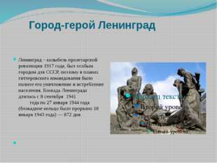 Город-герой Ленинград Ленинград – колыбель пролетарской революции 1917 года,