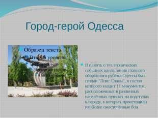 Город-герой Одесса В память о тех героических событиях вдоль линии главного