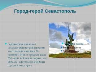 Город-герой Севастополь Героическая защита от немецко-фашисткой агрессии это