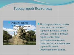 Город-герой Волгоград Волгоград один из самых известных и значимых городов н
