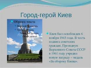 Город-герой Киев Киев был освобожден 6 ноября 1943 года. В честь подвига сов