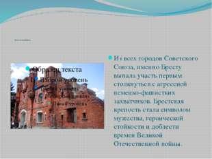 Крепость-герой Брест Из всех городов Советского Союза, именно Бресту выпала