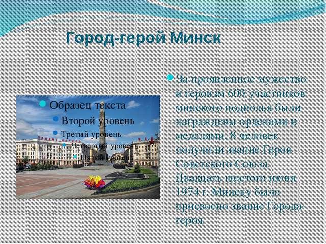 Город-герой Минск За проявленное мужество и героизм 600 участников минского...