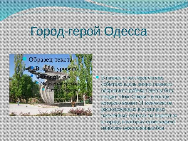Город-герой Одесса В память о тех героических событиях вдоль линии главного...