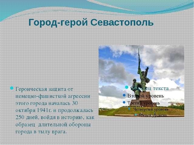 Город-герой Севастополь Героическая защита от немецко-фашисткой агрессии это...