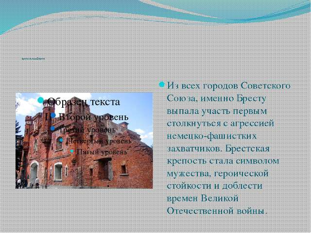 Крепость-герой Брест Из всех городов Советского Союза, именно Бресту выпала...