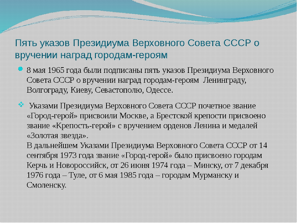 Пять указов Президиума Верховного Совета СССР о вручении наград городам-героя...