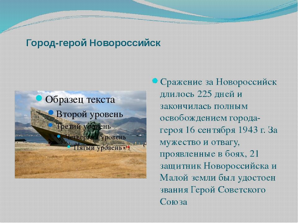 Город-герой Новороссийск Сражение за Новороссийск длилось 225 дней и закончи...