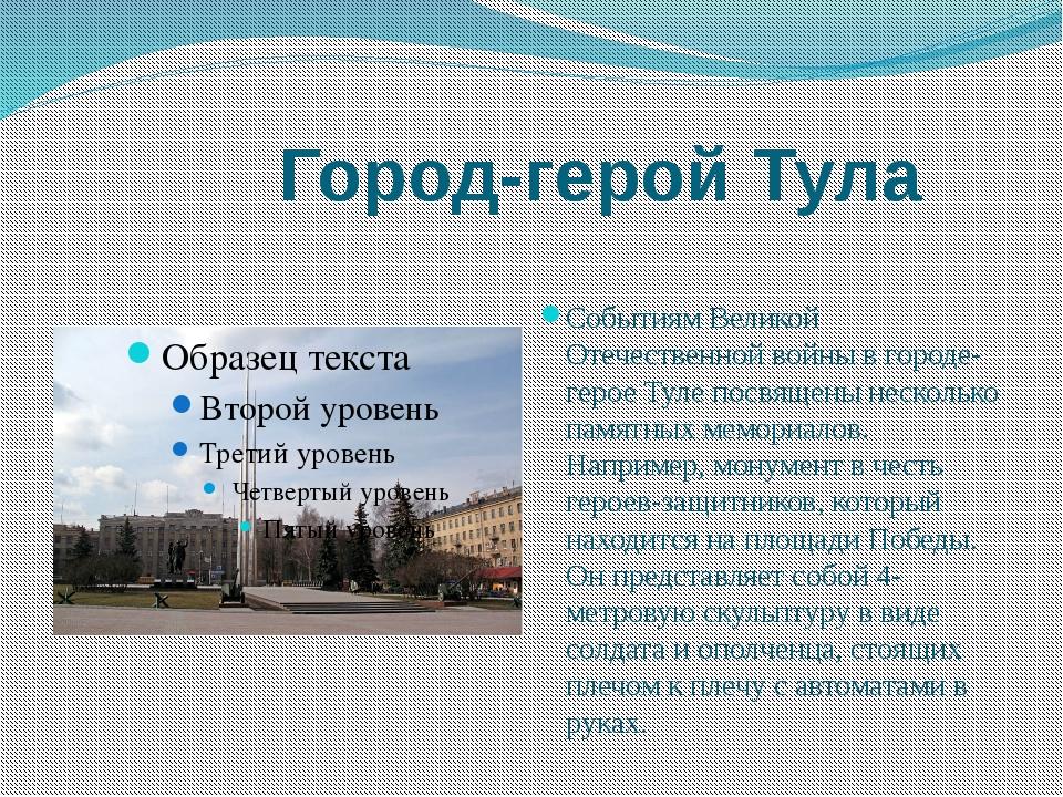 Город-герой Тула Событиям Великой Отечественной войны в городе-герое Туле по...