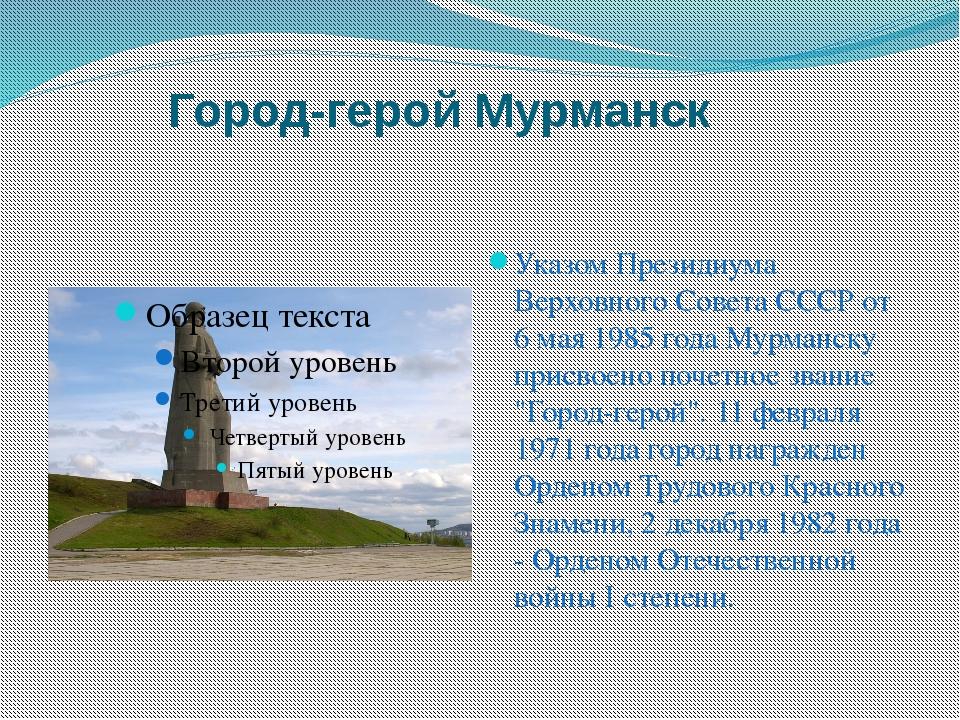 Город-герой Мурманск Указом Президиума Верховного Совета СССР от 6 мая 1985...