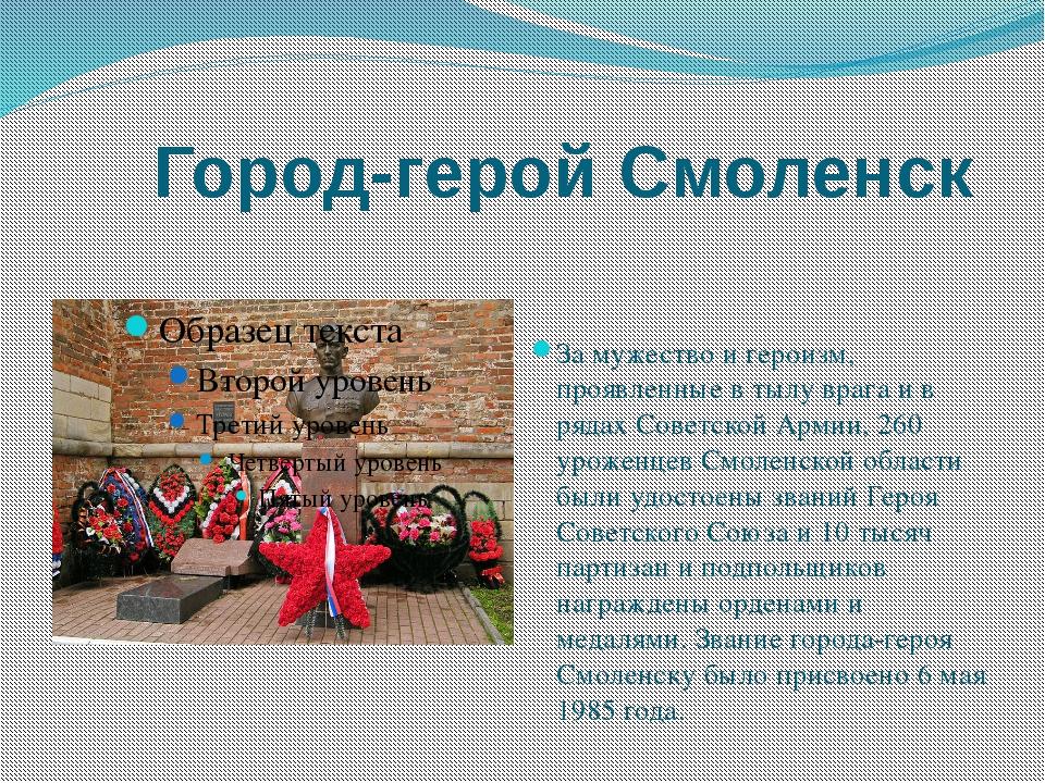 Город-герой Смоленск За мужество и героизм, проявленные в тылу врага и в ряд...
