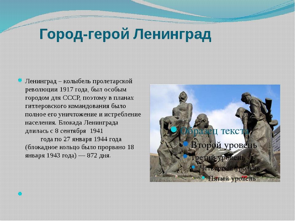 Город-герой Ленинград Ленинград – колыбель пролетарской революции 1917 года,...