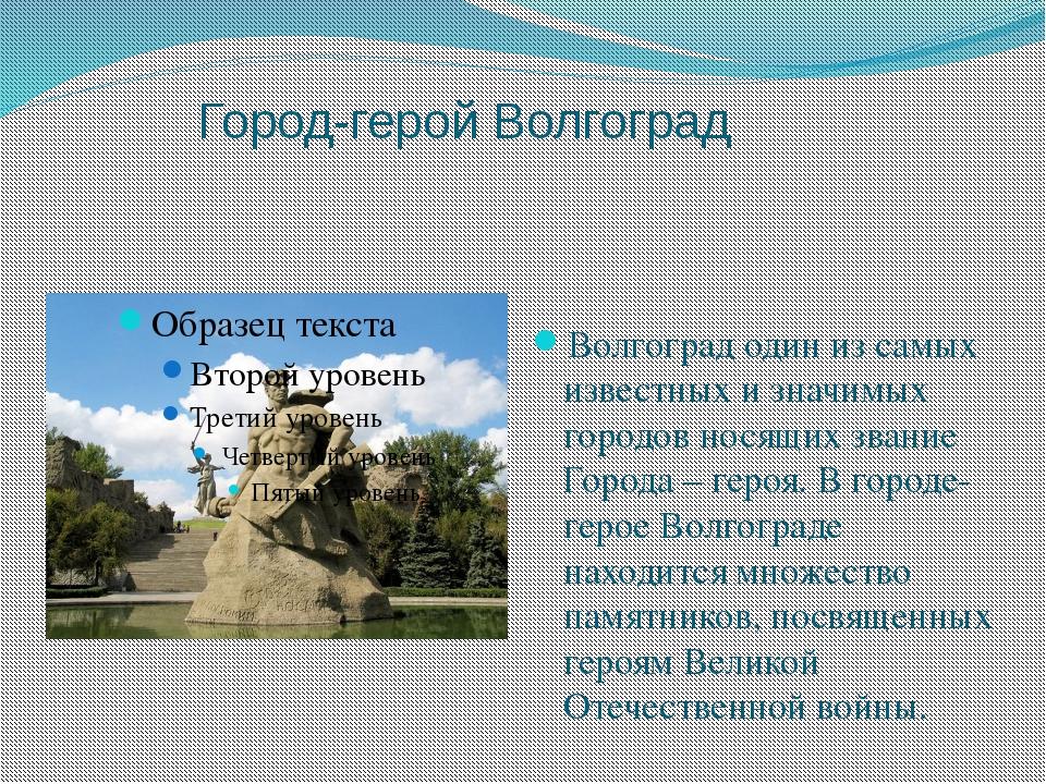 Город-герой Волгоград Волгоград один из самых известных и значимых городов н...