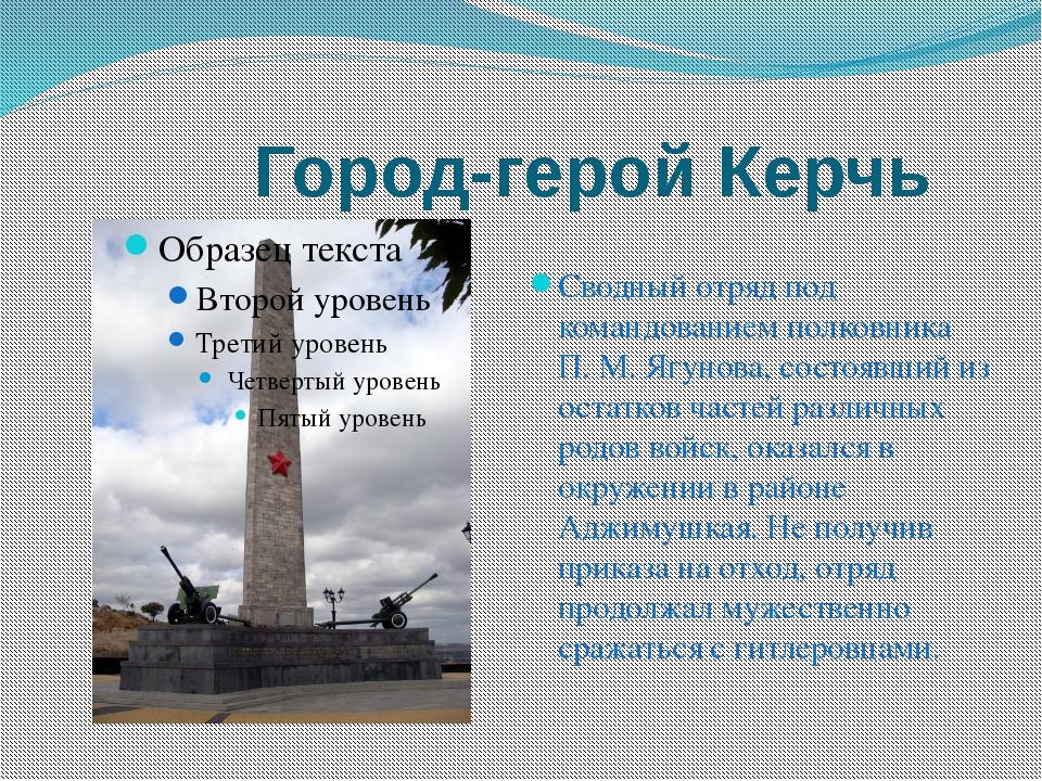 Город-герой Керчь Сводный отряд под командованием полковника П. М. Ягунова,...