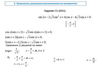 Задание С1 (2011) а) Решить уравнение: б)Указать корни уравнения, принадлежащ