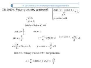 С1( 2010 г.) Решить систему уравнений Решение: О.Д.З Из уравнения 2sin2x – 3
