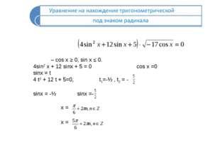 С1. ЕГЭ 2011 г. Решить уравнение: О.Д.З. – cos x ≥ 0, sin х ≤ 0. 4sin2 x + 12