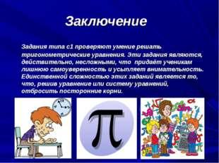 Заключение Задания типа с1 проверяют умение решать тригонометрические уравне