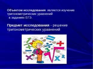 Объектом исследования является изучение тригонометрических уравнений в задани
