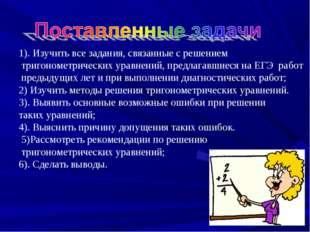 1). Изучить все задания, связанные с решением тригонометрических уравнений, п