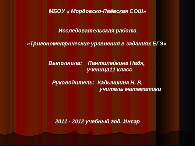 МБОУ « Мордовско-Паёвская СОШ» Исследовательская работа «Тригонометрические...