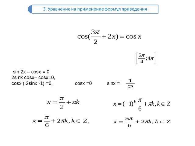 Дано уравнение: а) Решить уравнение; б)Указать корни уравнения, принадлежащи...