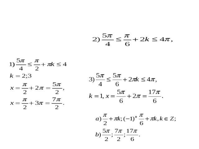 б) Найдем значения к, при которых корни будут принадлежать указанному промежу...