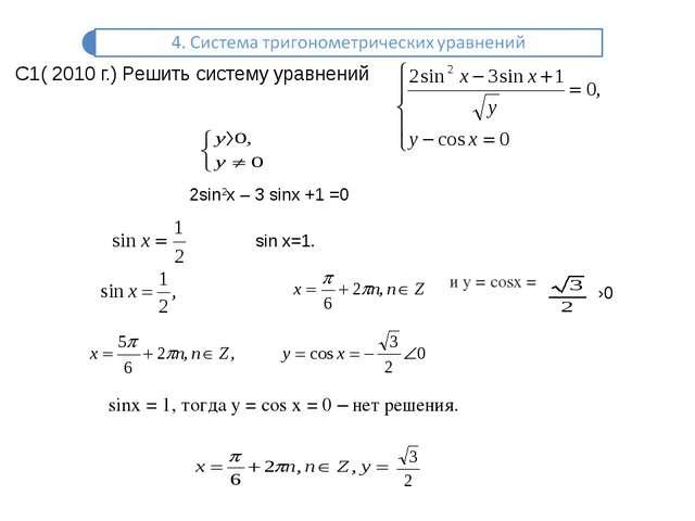 С1( 2010 г.) Решить систему уравнений Решение: О.Д.З Из уравнения 2sin2x – 3...