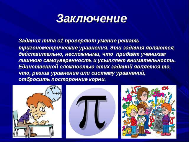 Заключение Задания типа с1 проверяют умение решать тригонометрические уравне...