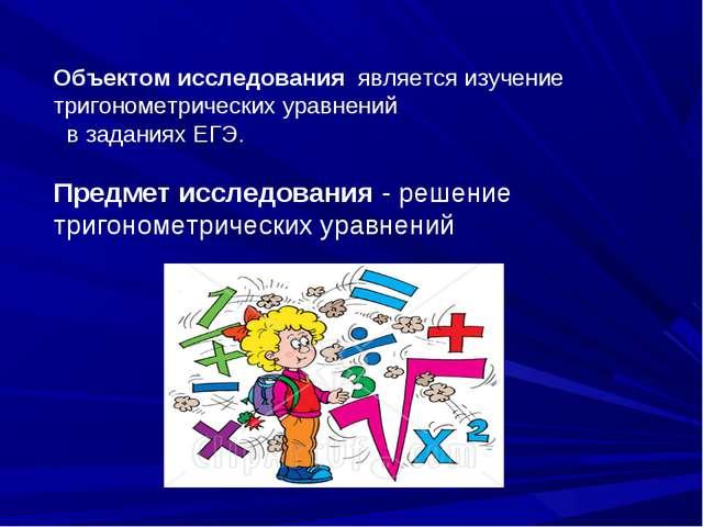 Объектом исследования является изучение тригонометрических уравнений в задани...
