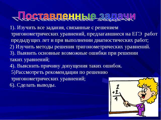1). Изучить все задания, связанные с решением тригонометрических уравнений, п...