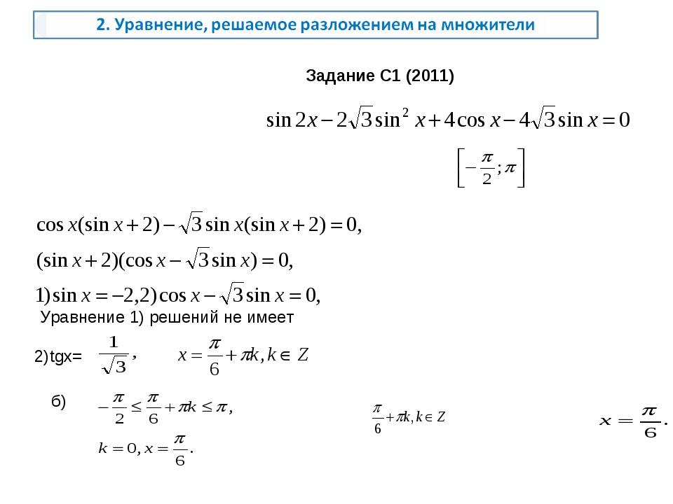 Задание С1 (2011) а) Решить уравнение: б)Указать корни уравнения, принадлежащ...
