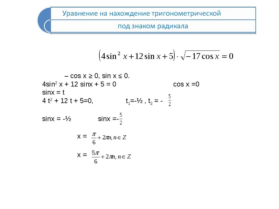 С1. ЕГЭ 2011 г. Решить уравнение: О.Д.З. – cos x ≥ 0, sin х ≤ 0. 4sin2 x + 12...