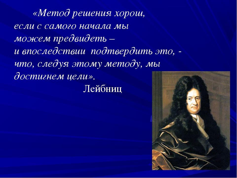 «Метод решения хорош, если с самого начала мы можем предвидеть – и впоследст...