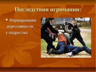 Последствия игромании: Формирование агрессивности у подростка