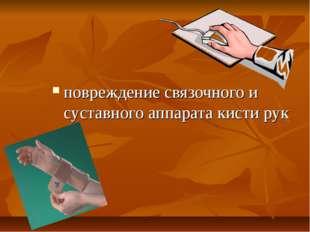 повреждение связочного и суставного аппарата кисти рук