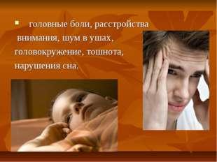 головные боли, расстройства внимания, шум в ушах, головокружение, тошнота, н