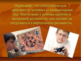 Игромания - это психологическая зависимость человека от компьютерных игр. Че