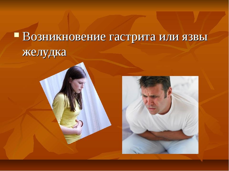 Возникновение гастрита или язвы желудка