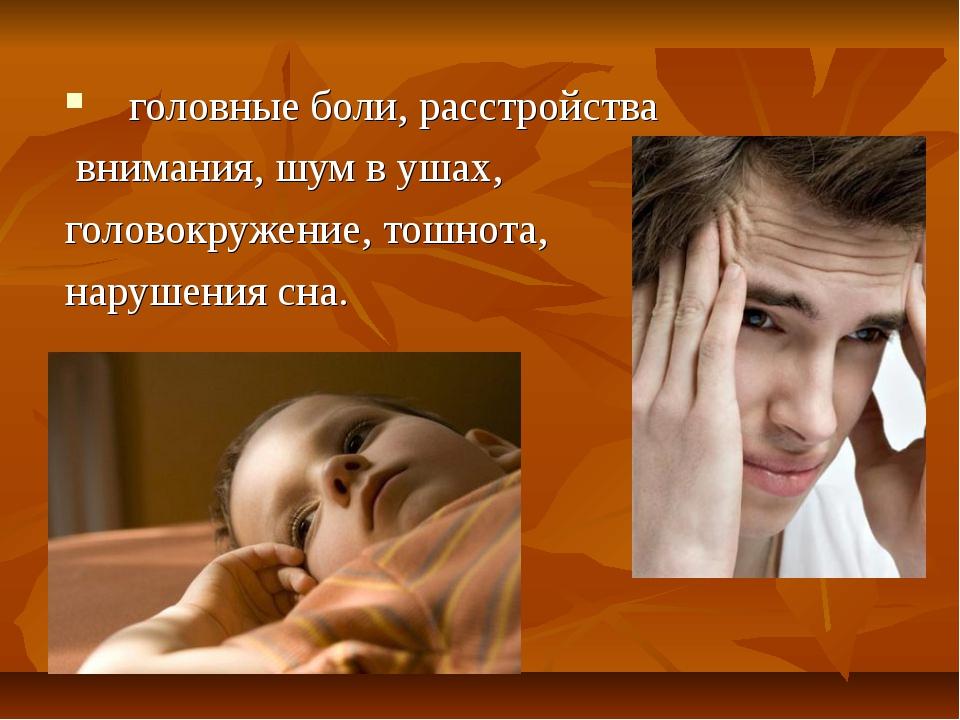 головные боли, расстройства внимания, шум в ушах, головокружение, тошнота, н...