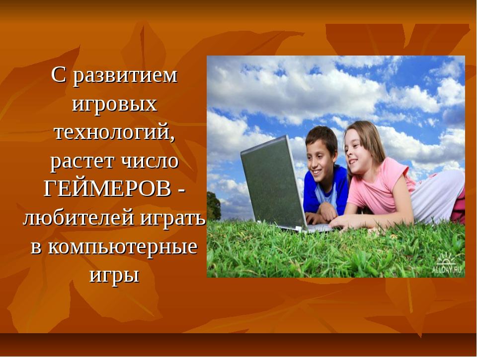 С развитием игровых технологий, растет число ГЕЙМЕРОВ - любителей играть в к...