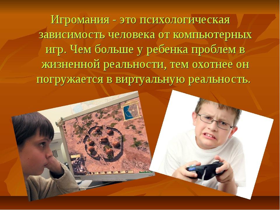 Игромания - это психологическая зависимость человека от компьютерных игр. Че...