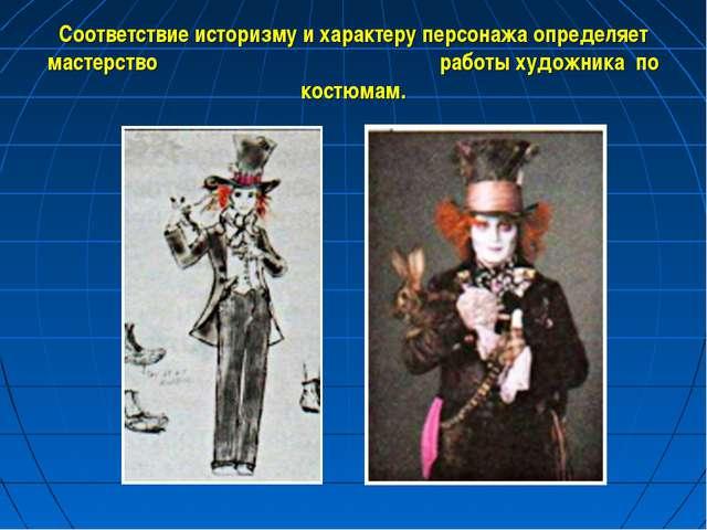 Соответствие историзму и характеру персонажа определяет мастерство работы худ...