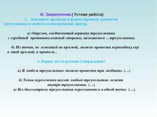 III. Закрепление.( Устная работа) Заполните пропуски в формулировках элементо