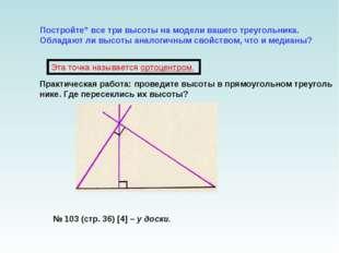"""Постройте"""" все три высоты на модели вашего треугольника. Обладают ли высоты а"""